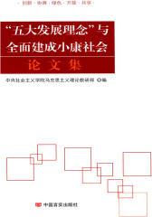 """""""五大发展理念""""与全面建成小康社会论文集"""