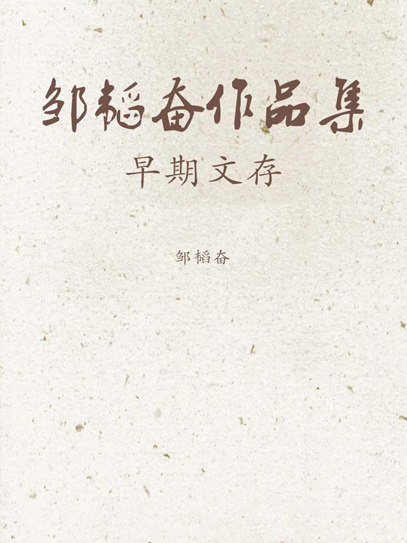 邹韬奋作品集:早期文存