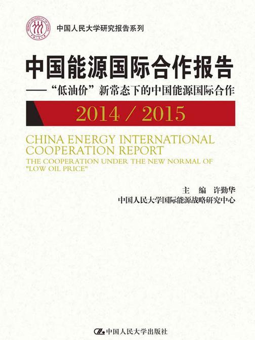 """中国能源国际合作报告2014/2015:""""低油价""""新常态下的中国能源国际合作(中国人民大学研究报告系列)"""
