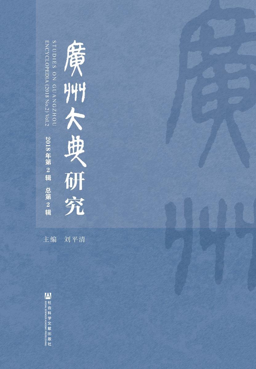 广州大典研究(2018年第2辑/总第2辑)
