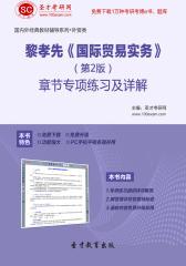 圣才学习网·黎孝先《国际贸易实务》(第2版)章节专项练习及详解(仅适用PC阅读)