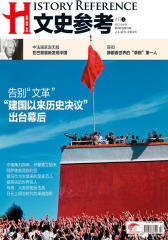 文史参考 半月刊 2012年第7期(电子杂志)(仅适用PC阅读)