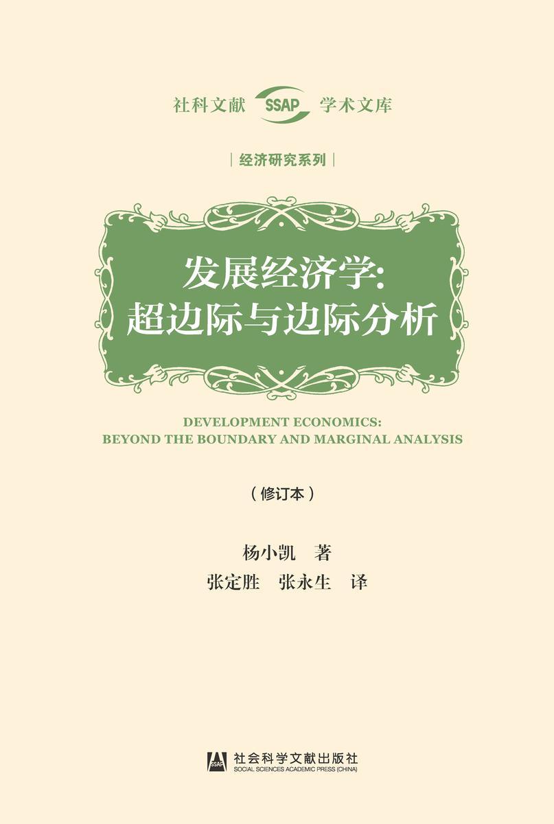 发展经济学:超边际与边际分析(修订本)
