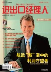 进出口经理人 月刊 2012年4月(电子杂志)(仅适用PC阅读)