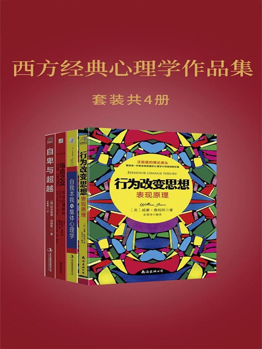 西方经典心理学作品集(行为改变思想:表现原理+自我本我与集体心理学+乌合之众+自卑与超越)套装共四册