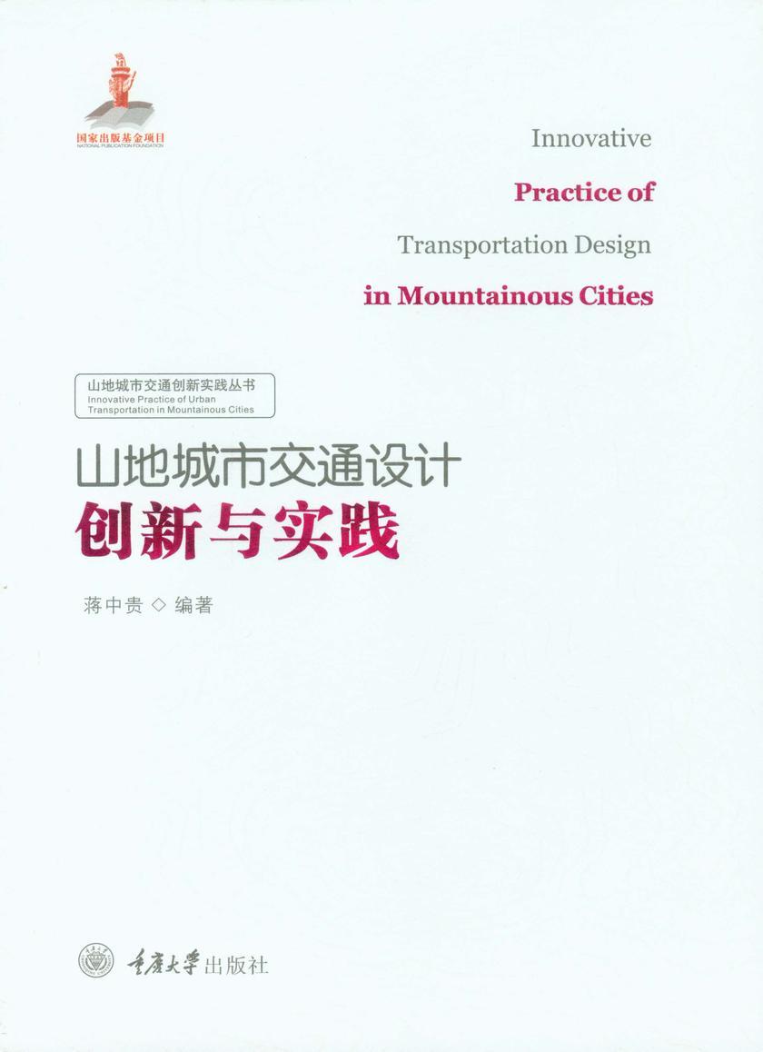 山地城市交通设计创新与实践