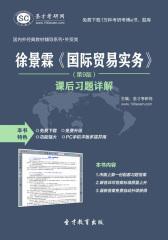 圣才学习网·徐景霖《国际贸易实务》(第9版)课后习题详解(仅适用PC阅读)