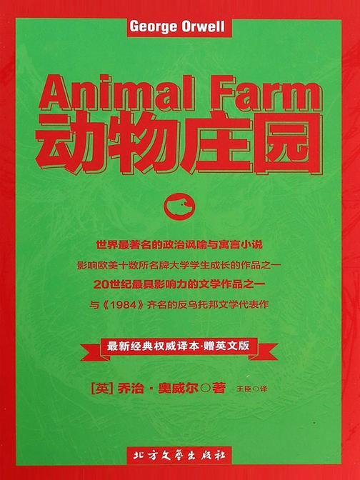 动物庄园(英汉双语版)