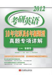 2012考研英语10年完形及6年新题型真题专项详解(宋修华)(仅适用PC阅读)