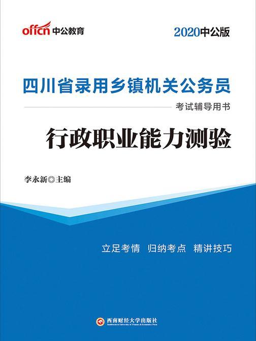 中公2020四川省录用乡镇机关公务员考试辅导用书行政职业能力测验