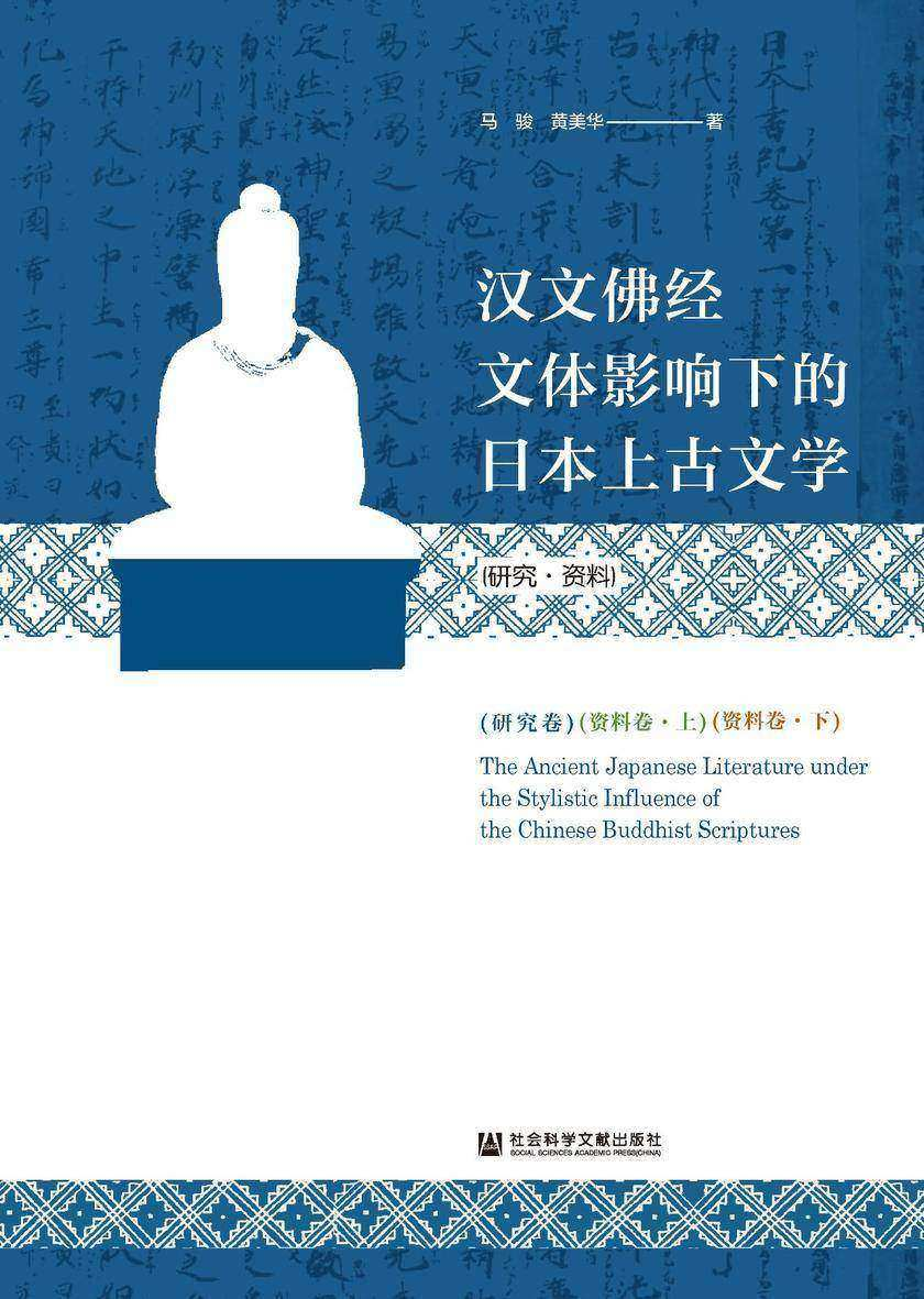 汉文佛经文体影响下的日本上古文学(研究·资料)(全3卷)
