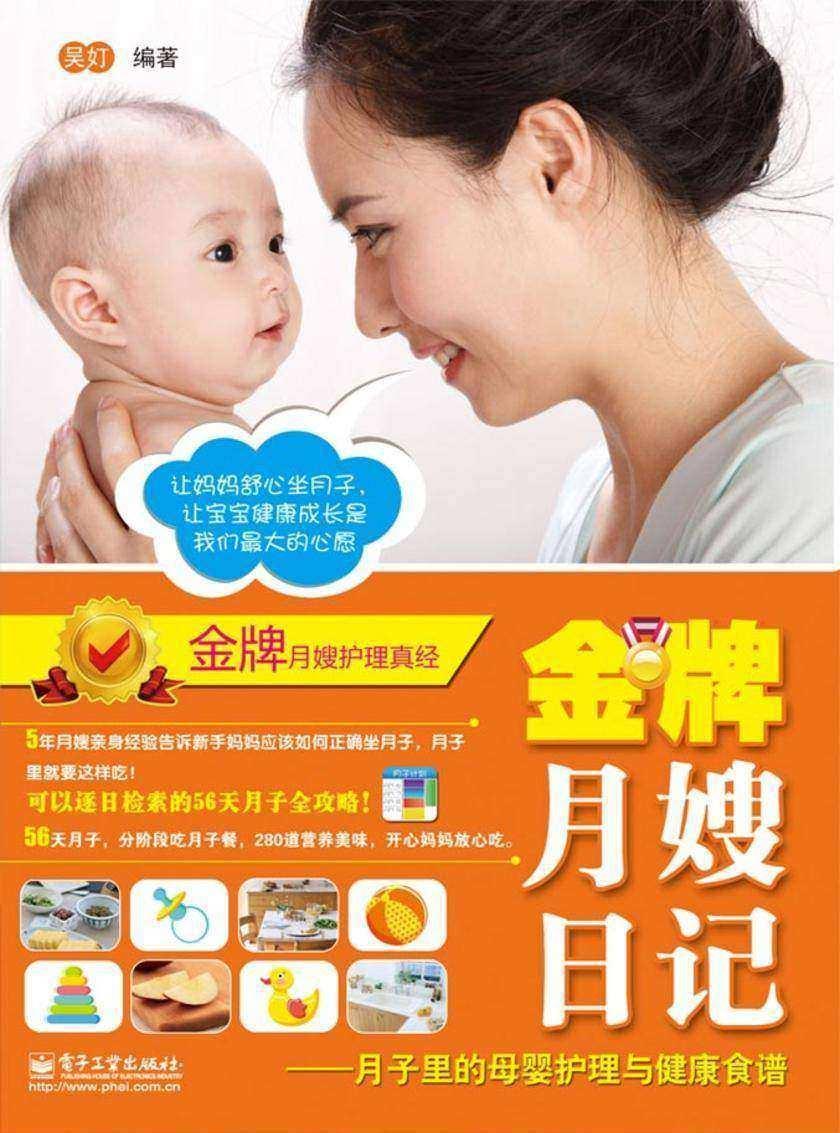 月子里的母婴护理与健康食谱