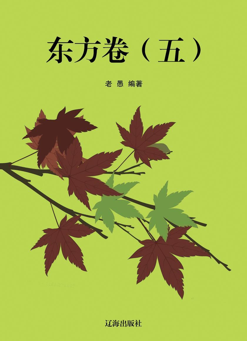 世界散文经典·东方卷5