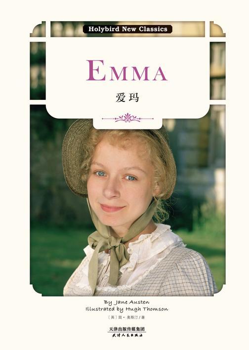 爱玛:EMMA(英文原版)
