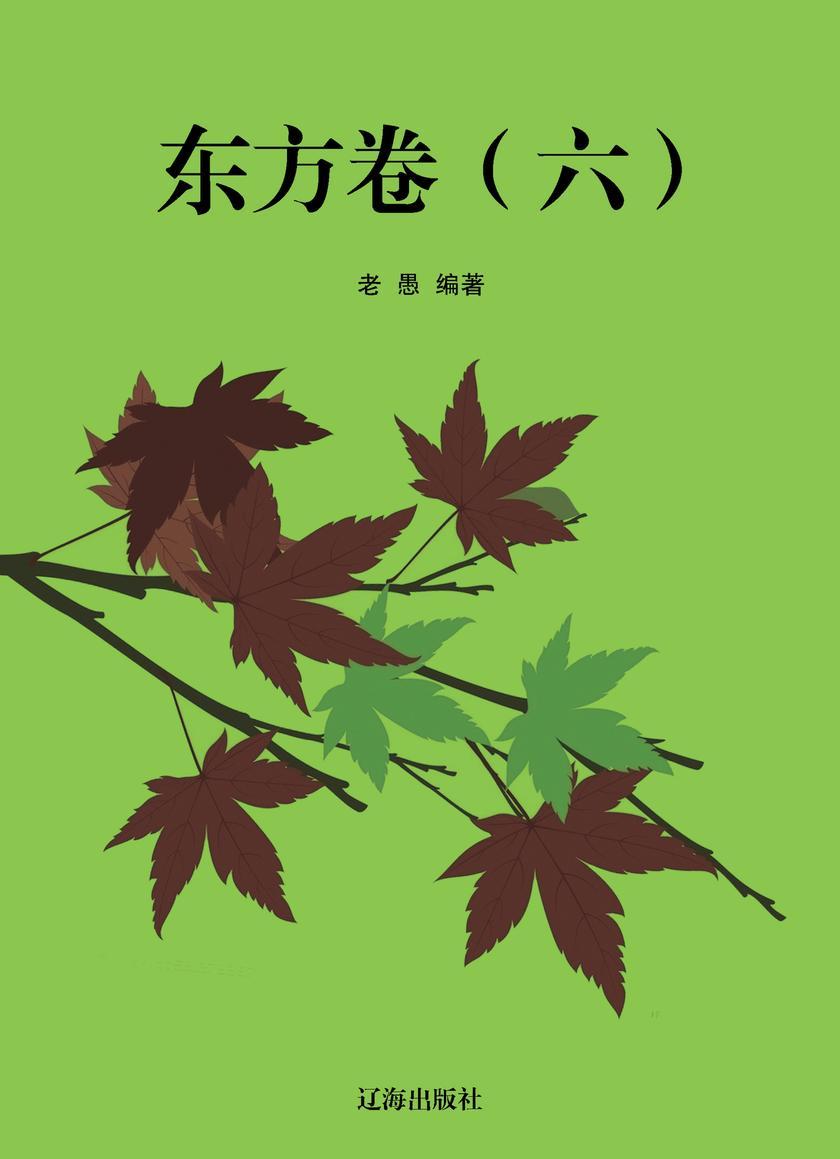 世界散文经典·东方卷6