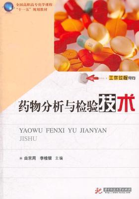 药物分析与检验技术(仅适用PC阅读)