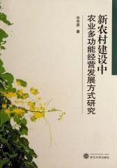 新农村建设中农业多功能经营发展方式研究