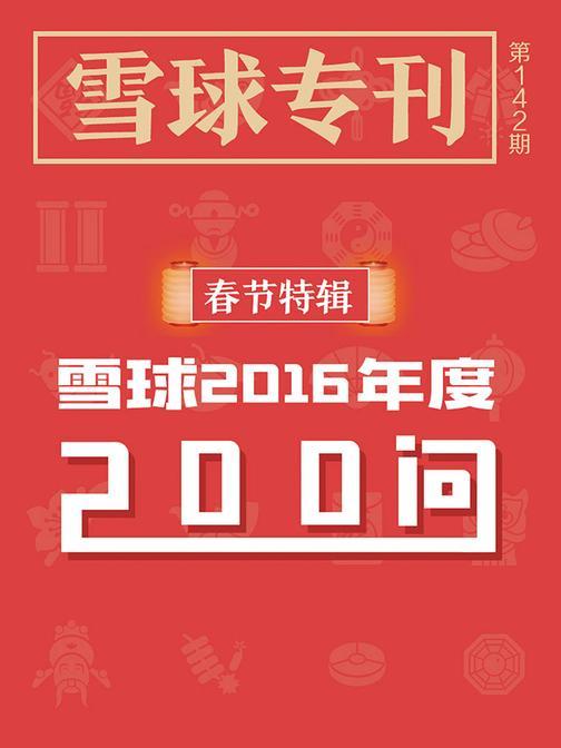 雪球专刊142期——雪球2016年度200问(电子杂志)