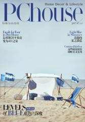 蓝色的深度 PChouse家居杂志2017年7月上刊(电子杂志)