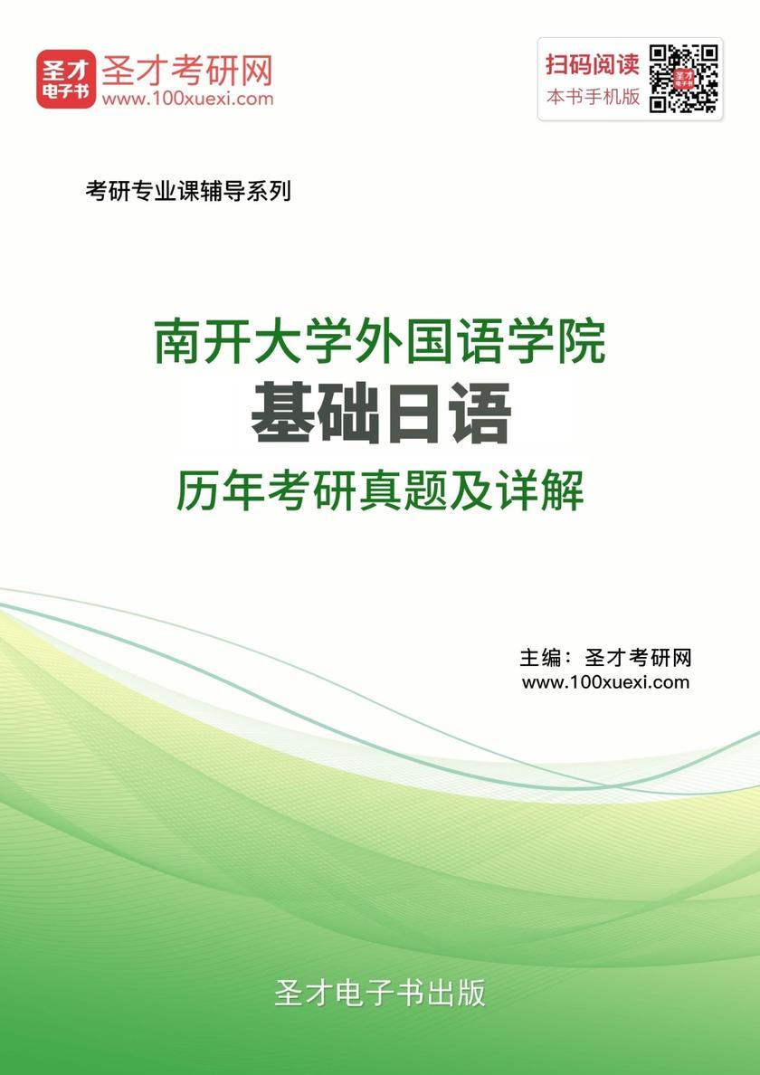 南开大学外国语学院基础日语历年考研真题及详解