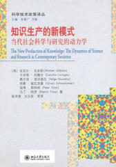 知识生产的新模式:当代社会科学与研究的动力学(科学技术政策译丛)
