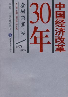 中国经济改革30年(金融改革卷)(试读本)