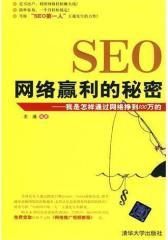 SEO网络赢利的秘密(试读本)