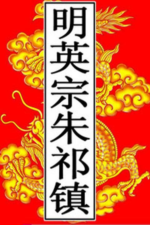 明-英宗朱祁镇