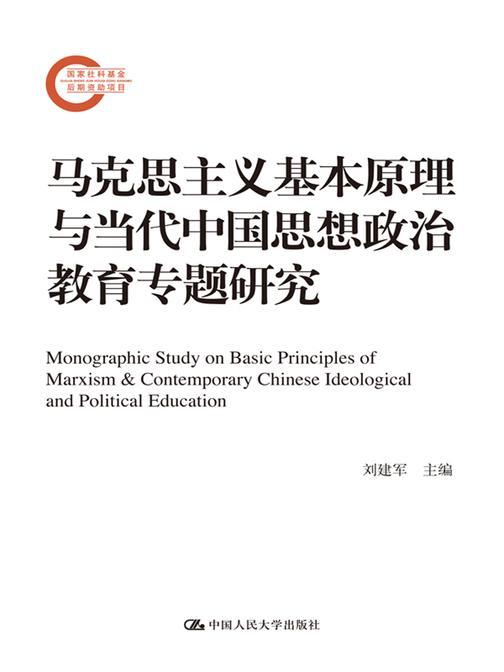 马克思主义基本原理与当代中国思想政治教育专题研究(国家社科基金后期资助项目)