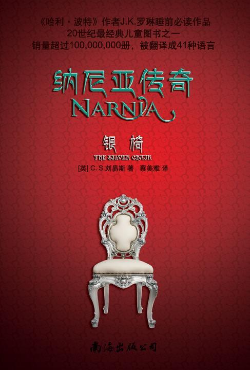 纳尼亚传奇4:银椅