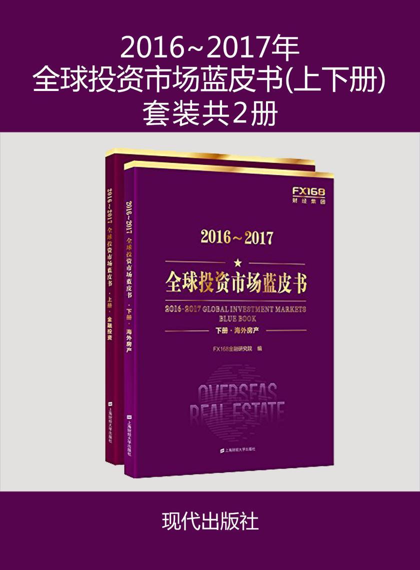2016~2017年全球投资市场蓝皮书(上下册)