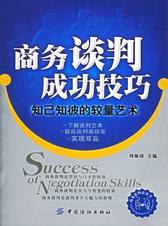 商务谈判成功技巧