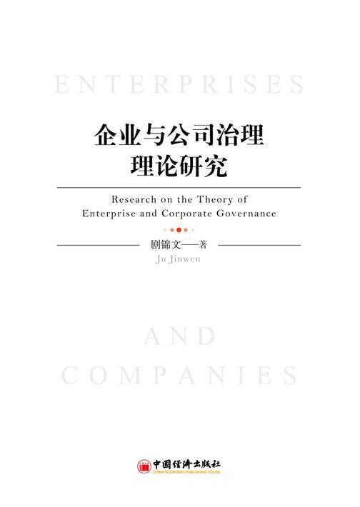 企业与公司治理理论研究
