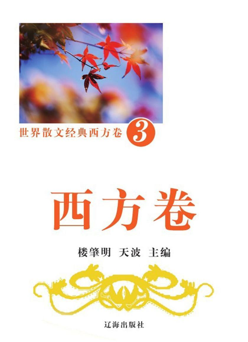 世界散文经典·西方卷3
