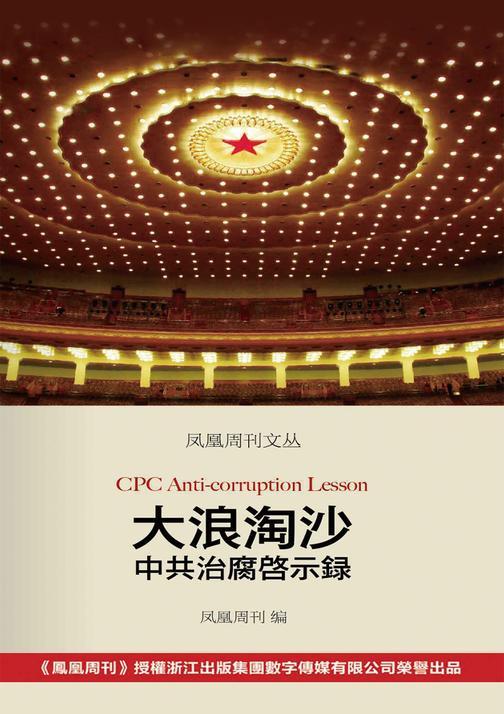 凤凰周刊文丛·大浪淘沙——中共治腐启示录(电子杂志)