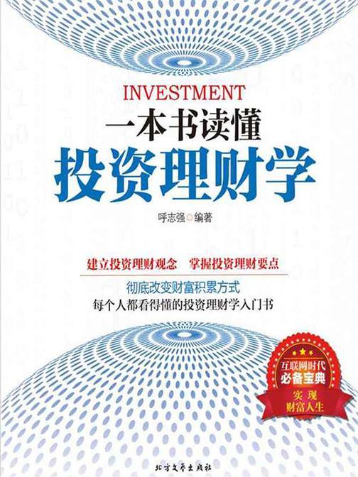 大众阅读:一本书读懂投资理财学