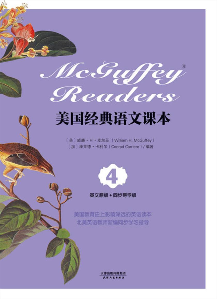 McGuffey Readers:美国经典语文课本(英文原版 同步导学版 Book Four)