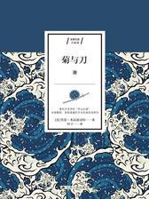 菊与刀(深度解读日本民族矛盾性格的经典之作)