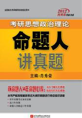 2012考研思想政治理论命题人讲真题(肖秀荣)(仅适用PC阅读)
