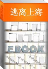 逃离上海(仅适用PC阅读)