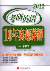 2012考研英语10年真题详解(宋修华)(仅适用PC阅读)