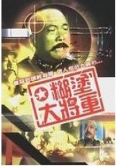 糊涂大将军(影视)