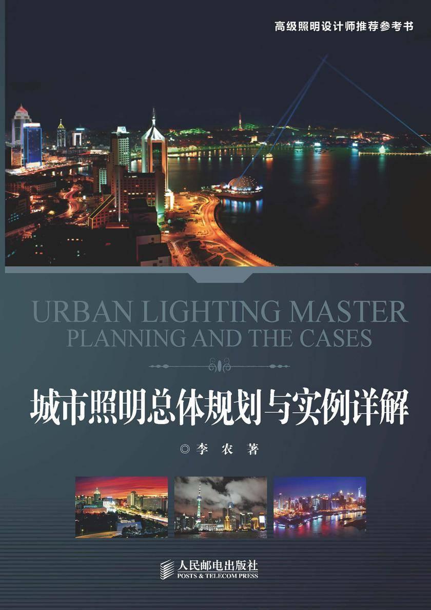 城市照明总体规划与实例详解