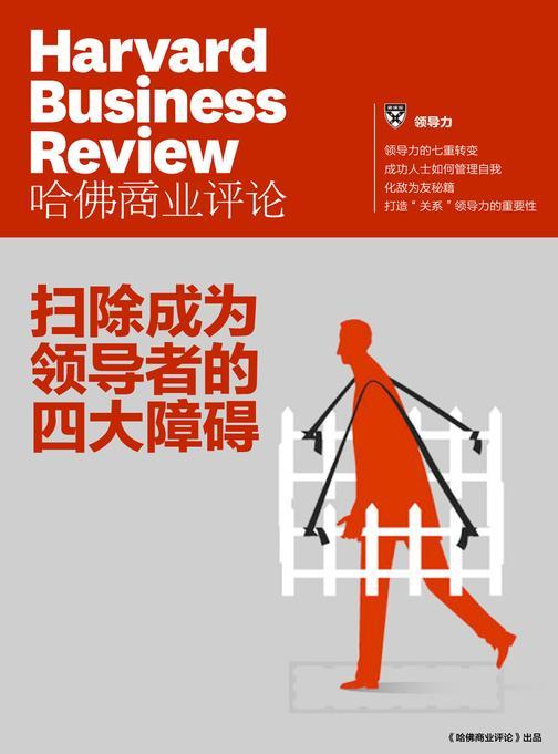 扫除成为领导者的四大障碍(《哈佛商业评论》增刊)(电子杂志)