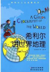 希利尔讲世界地理(试读本)