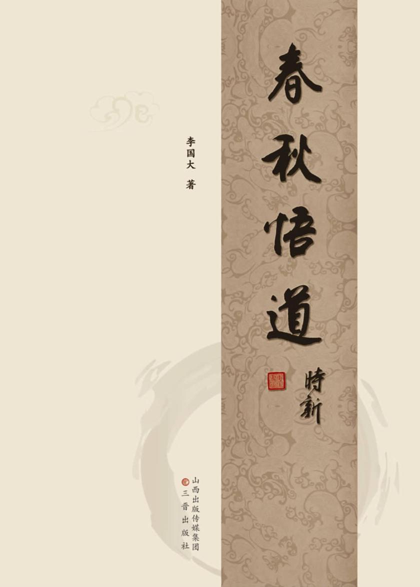 春秋悟道(仅适用PC阅读)
