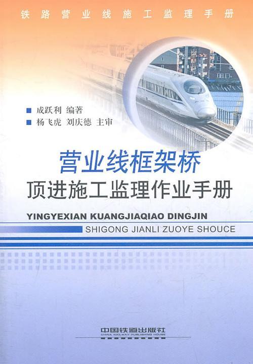 营业线框架桥顶进施工监理作业手册