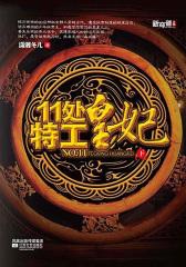 楚乔传原著:11处特工皇妃(下)无删节版 赵丽颖林更新主演