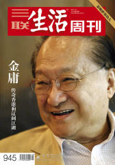 三联生活周刊·金庸:传奇香港和辽阔江湖(2017年29期)(电子杂志)