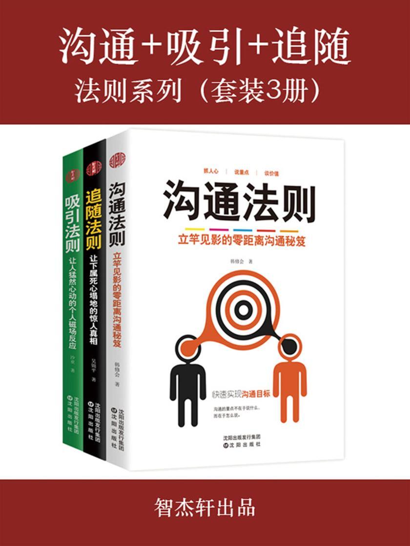 领导者必备法则:沟通、吸引、追随法则(套装3册)